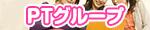 秋田県 おっとりお姉さん