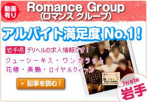 Romance Group(ロマンスグループ) 篇