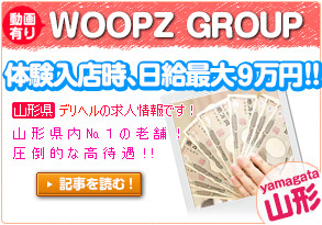 WOOPZ GROUP 篇