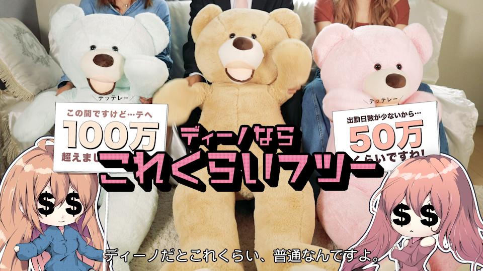 ディーノ 〜石巻店〜の求人動画サムネイル