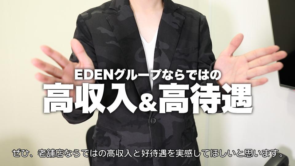 EDEN 〜エデン〜の求人動画サムネイル