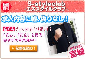 S-styleclub -エススタイルクラブ- 篇