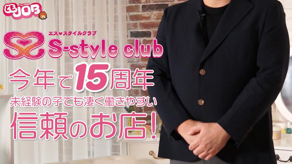 S-styleclub -エススタイルクラブ-の求人動画サムネイル