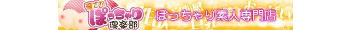 ☆★☆秋田初のぽっちゃり店!!☆★☆