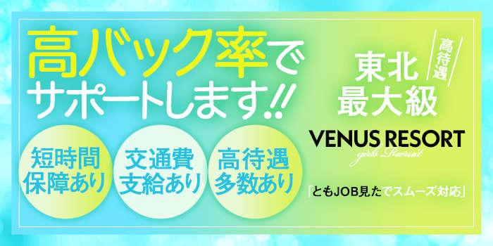 Venus Resort 一関店