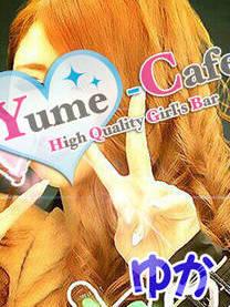 Yume-Cafeのゆか  ☆愛嬌ばっちり☆