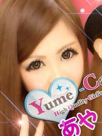 Yume-Cafeのあや      スレンダーお姉さん♪