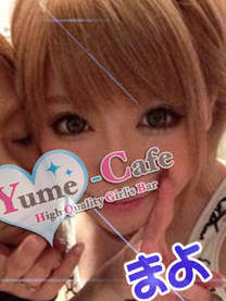 Yume-Cafeのまよ      極上悩殺ボディ!